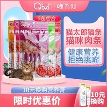 猫太郎xu啡条5包流ke食猫湿粮罐头成幼猫咪挑嘴增肥发腮
