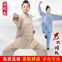 武当亚xu夏季女道士ai晨练服武术表演服太极拳练功服男