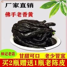 林记老店潮州三宝特产(散