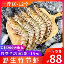 舟山特xu野生竹节虾ie新鲜冷冻超大九节虾鲜活速冻海虾