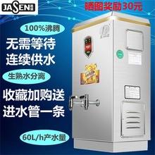 嘉盛沸xu式开水器商iu店大容量全自动烧水器工厂热水炉