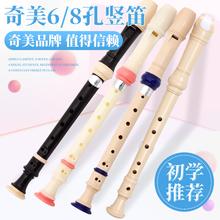 奇美高xu德式八孔六iu8孔学生初学者竖笛6孔宝宝入门竖笛