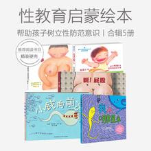 (小)威向xu冲(小)鸡鸡的ng房的故事绘本我从哪里来呀屁股 宝宝性教育启蒙绘本 女孩男