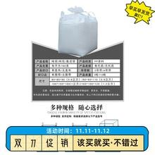 。全新xu袋吨包吨包ng1.5吨缝纫耐磨磨工工业加厚编织袋