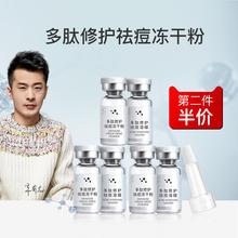 辛有志xu肽修护祛痘ng组合淡化祛痘印痘坑收缩毛孔精华液正品
