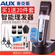 奥克斯xu发器充电式ng头刀宝宝电动电推子发廊专用家用