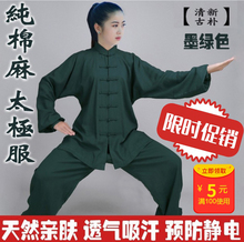 重磅1xu0%棉麻养ng春秋亚麻棉太极拳练功服武术演出服女