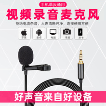 领夹式xv音麦录音麦hp播声控话筒手机录视频专用直播自媒体台式电脑用声卡苹果设备