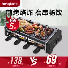 亨博5xv8A烧烤炉jt烧烤炉韩式不粘电烤盘非无烟烤肉机锅铁板烧