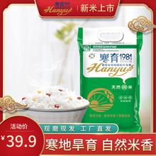 寒育黑xw江方正大米hq2020新米东北长粒香米大米10斤非真空包装