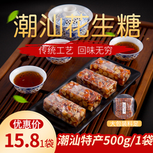 潮汕特xw 正宗花生hw宁豆仁闻茶点(小)吃零食饼食年货手信