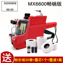 包邮超xw6600双mr标价机 生产日期数字打码机 价格标签打价机