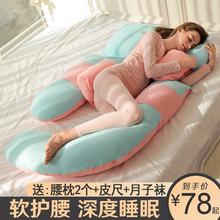 孕妇枕xw夹腿托肚子sf腰侧睡靠枕托腹怀孕期抱枕专用睡觉神器