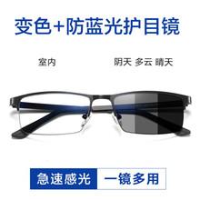 防辐射xw镜近视男变so光眼镜框平光镜半框手机电脑护目潮大脸