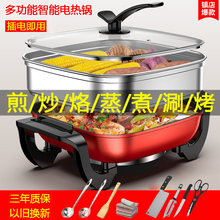 韩式多xw能家用电热tg学生宿舍锅炒菜蒸煮饭烧烤一体锅