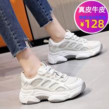 真皮老爹鞋女(小)白鞋牛皮春xx92021ht鞋厚底网面运动夏季薄款