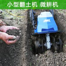 电动松xx机翻土机微gi型家用旋耕机刨地挖地开沟犁地除草机