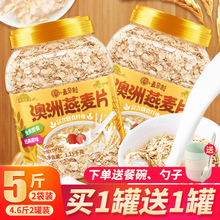 5斤2xx即食无糖麦mh冲饮未脱脂纯麦片健身代餐饱腹食品