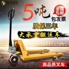 2吨2xx5吨3吨5wj液压搬运车叉车地牛托盘油压手推拖车装卸车