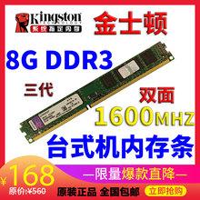Kingstxx3n/金士ya3 1600 8G台款机内存条KVR16N11/8