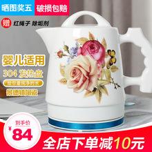 景德镇xy瓷电热水壶cc动断电瓷器烧水壶防干烧泡茶壶开水壶