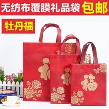 红色喜庆礼品袋覆膜无纺布袋手xy11袋环保cc年送礼袋回礼袋