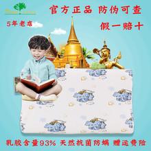 泰国新xy天然razrqatex品牌宝宝乳胶枕护颈椎学生记忆枕头助睡眠