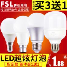 佛山照xyLED灯泡yn螺口3W暖白5W照明节能灯E14超亮B22卡口球泡灯