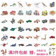 包邮 xz童手工益智st体拼图 木制仿真动物汽车飞机(小)屋模型玩具