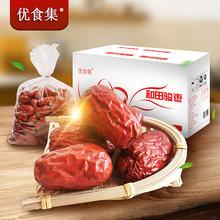 [xzgr]优食集红枣2500g一等新疆和田