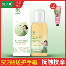 安贝儿橄榄油抚触xz5婴儿按摩uq宝保湿补水润肤婴儿油bb油