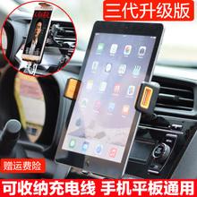 汽车平xz支架出风口uq载手机iPadmini12.9寸车载iPad支架