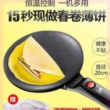 饼机煎xz机春千层薄vh机电蛋糕春卷烙饼机(小)型面盆加深烤鸭快