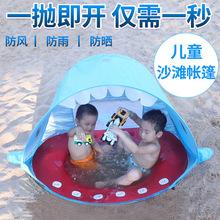 宝宝帐xz户外沙滩游mn孩全自动防风防雨防晒可折叠女孩(小)帐篷