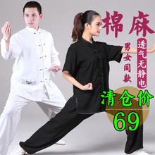 太极服y0棉麻 男中88季中年练功服 中式太极拳服装短袖春秋