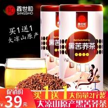 大凉山y2苦荞茶大叶2h型四川正品饭店专用两罐装共2斤