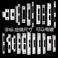 非标.y2工定做卧室2h锁具配件锁体导向片木门锁扣片锁舌挡片