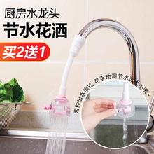 厨房家用水y3头花洒旋转3g过滤器嘴自来水节水器水池洗菜喷头
