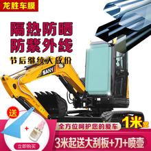 挖掘机y4膜 货车车y4防爆膜隔热膜玻璃太阳膜汽车反光膜1米宽