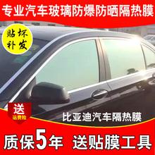 比亚迪y43/F0/y4G5防爆膜隔热车窗玻璃膜太阳膜全车膜