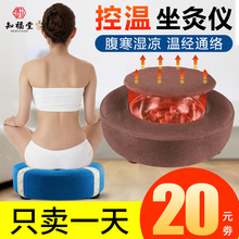 艾灸蒲ya坐垫坐灸仪go盒随身灸家用女性艾灸凳臀部熏蒸凳全身