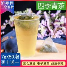 四季春ya四季青茶立me茶包袋泡茶乌龙茶茶包冷泡茶50包