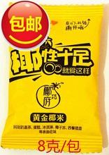 黄金烤ya米8克一包ao椰粒烤椰肉干燥酥脆蛋糕冻酸奶拌配料