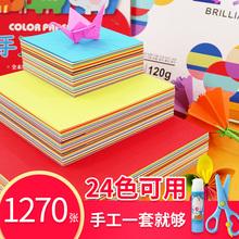 悦声折纸正方形手工彩ya7双面剪纸ai幼儿园宝宝儿童(小)学生孩子diy制作混色材料