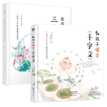 【包邮ya教孩子唱学it文共2册 常青藤爸爸编著 扫码听音乐听故事3-6-10岁