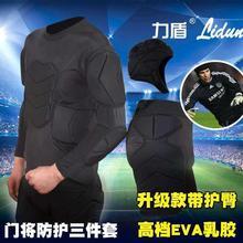 。防撞短ya1足球守门ul将服球衣短裤护臀护胸防护套装运动保