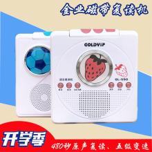 Golyayip/金ul90磁带英语卡带学习机跟读外放男生女生助学