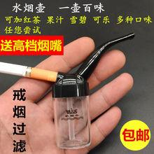 创意水ya壶迷你式水ul携过滤水烟筒男士烟嘴水滤戒烟具