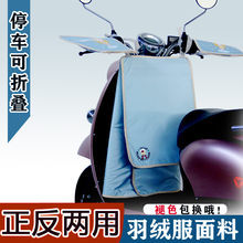 电动摩托车挡风被夏季分体