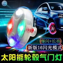 太阳能气门嘴灯汽车摩托ya8改装轮毂za七彩风火轮爆闪装饰灯